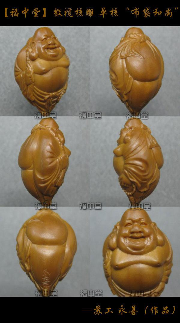【橄榄核雕】大胖笑弥勒佛